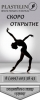 Студия танца и пластики Plastilin (Москва, ул. Пятницкая, д. 16, стр.3)