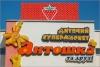 """Супермаркет """"Антошка и друзья"""" (Украина, Белая Церковь, бул. 50-лет Победы, д. 20)"""