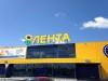 "Супермаркет ""Лента"" (Челябинск, ул. Блюхера, д. 126)"