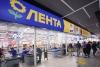 """Супермаркет """"Лента"""" (Тула, ул. Пролетарская, д. 2, ТЦ """"Макси"""")"""