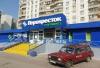 "Супермаркет ""Перекресток"" (Самара, ул. Ново-Садовая, д. 305 А, ТЦ ""Апельсин"")"