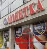 "Магазин ""Монетка"" (Екатеринбург, пр-т Седова, д. 42)"