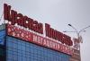 "Торговый центр ""Красная площадь"" (Армавир, ул. Воровского, д. 69)"