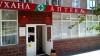 Центральная районная аптека №111 (Уфа, ул. Зайнуллы Расулева, д. 6)