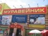 "Торговый центр ""Муравейник"" (Казань, ул. Габдуллы Тукая, д. 2)"