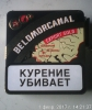 "Папиросы Belomorcanal export gold ""Донской табак"""