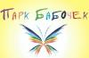 Парк бабочек (Екатеринбург, пр-т Ленина, д. 49)