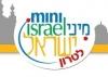 Парк Мини-Исраель (Модиин, Израиль)