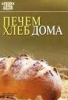 "Книга ""Печем хлеб дома"", серия ""Семь поворят"", изд. ""Аркаим"""