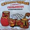 """Пельмени """"Столичные"""" ИП Фуфина Н.В."""