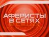 """Передача """"Аферисты в сетях"""""""
