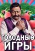 """Передача """"Голодные игры"""""""