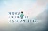 """Передача """"Няня особого назначения"""""""