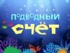"""Детская передача """"Подводный счет"""""""