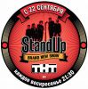 """Передача """"Stand Up"""""""