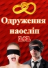 """Передача """"Свадьба вслепую"""""""