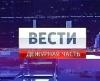 """Передача """"Вести. Дежурная часть"""""""