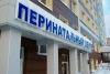 Оренбургский клинический перинатальный центр (Оренбург, пр-т Гагарина, д. 23)