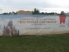 Первый Международный фестиваль песчаных скульптур (Беларусь, Минск)