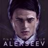 Песня Alekseev - Пьяное Солнце