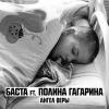 Песня Баста ft. Полина Гагарина – Ангел веры