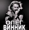 Песня Олег Винник - Нино