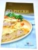 "Книга ""Пироги по-русски"", серия ""Семь поварят"", изд. ""Аркаим"""