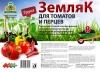 """Питательный грунт """"Земляк"""" для томатов и перцев"""