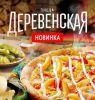 """Пицца """"Додо Пицца"""" Деревенская"""