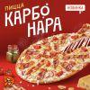 """Пицца """"Додо Пицца"""" Карбонара"""