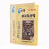 Пластырь косметический для тела Tianhe «Jingzhi Goupi Gao»
