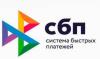 Платежная система СБП от Банка России