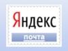 Почтовый сервис Яндекс.Почта