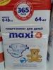 """Подгузники для детей """"365 дней"""" maxi 4"""