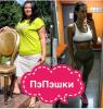 Похудение вместе с Екатериной Попенко