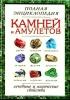 Полная энциклопедия камней и амулетов. Лечебные и магические свойства