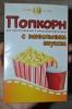 """Попкорн для приготовления в микроволновой печи """"Unimarka"""" с ванильным вкусом"""