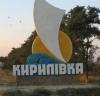 Поселок Кирилловка (Украина)
