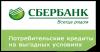 Потребительский кредит Сбербанка России