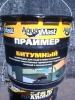 Праймер битумный Aqua Mast