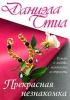 """Книга """"Прекрасная незнакомка"""", Даниэла Стил"""