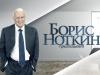 """Программа """"Приглашает Борис Ноткин"""""""