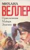 """Книга """"Приключения майора Звягина"""", Михаил Веллер"""