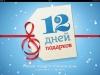 Приложение 12 дней подарков от iTunes для iPad