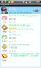 Приложение Baby Care для Android
