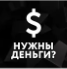 """Приложение """"Нужны деньги"""" для Android"""
