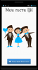 Приложение Мои гости ВК для Android