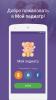 Приложение Мой педиатр для Android