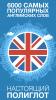 Приложение Poliglot для iPhone
