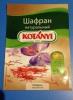 Приправа Kotanyi Шафран натуральный